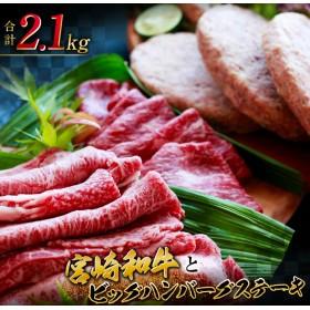 宮崎和牛Withハンバーグステーキ(合計2.1kg)
