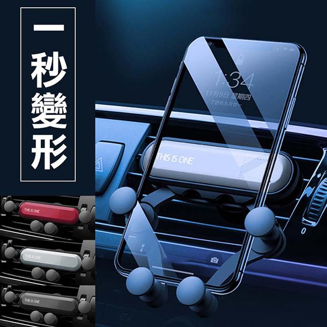【全新二代】質感避震重力變形手機架