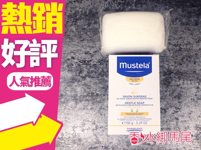 ◐香水綁馬尾◐Mustela 慕之恬廊 高效滋養皂 150g