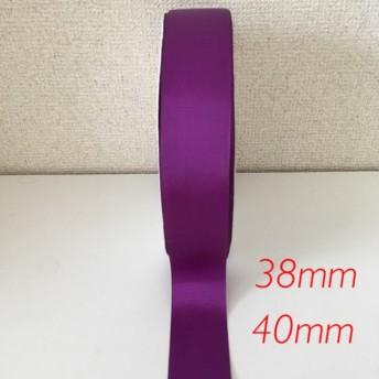グログランリボン 4cm 40mm 38mm ビビットパープル 紫#46