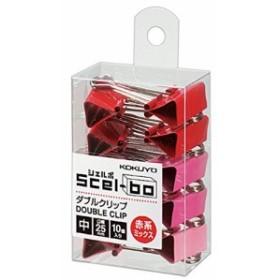 コクヨ ダブルクリップ Scel-bo 個箱タイプ 中サイズ 口幅25mm 10個 赤系ミックス クリ-J34RMX