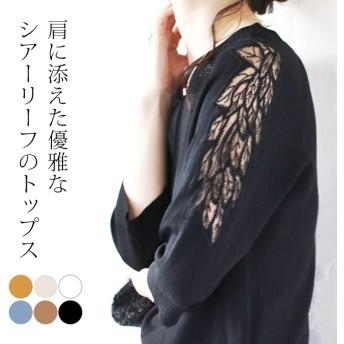 肩に添えた優雅なシアーリーフのトップス 韓国ファッション可愛い♪/大人可愛い