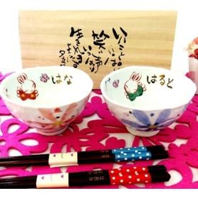 【送料無料】【敬老の日】オーダーメイド 手描き お名前が入る花いっぱいお茶碗&お箸ペアセット☆TO624