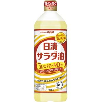 日清 サラダ油 (1000g)