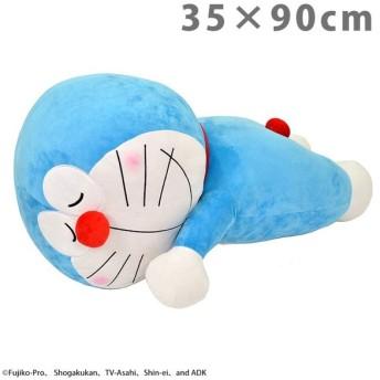 特大 添い寝枕 ドラえもん 35×90cm 抱き枕 枕 かわいい ふわふわ プレゼント 大きい ぬいぐるみ キャラクター 代引不可