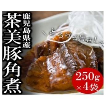 鹿児島の角煮を食卓で!鹿児島県産茶美豚の角煮 1kg