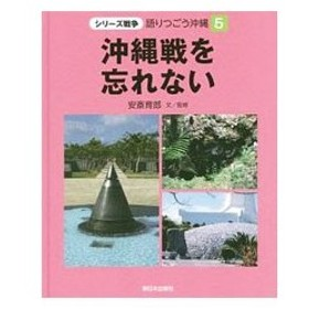 シリーズ戦争 語りつごう沖縄 5/安斎育郎