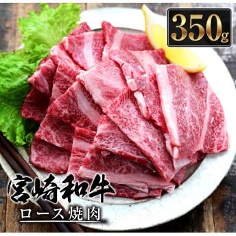 宮崎和牛ロース焼肉 350g