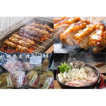 【秋田県産比内地鶏】肉と焼き鳥の詰め合わせ/計1150g(セット)