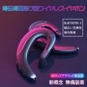 ワイヤレスイヤホン Bluetooth 5.0  耳掛け型 骨伝導  片耳 高音質  ブルートゥースイヤホン スポーツ iPhone&Android対応