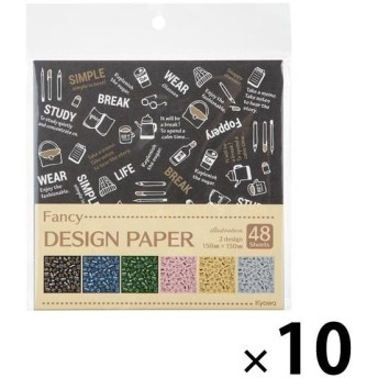 アウトレット協和紙工 折り紙 ファンシーデザインペーパー Illustration 1セット(10パック:1パック×10)