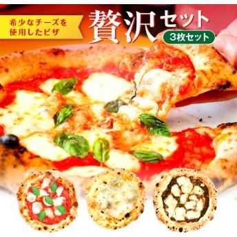 《本場イタリアの味!!》希少なチーズを使用したピザ贅沢セット