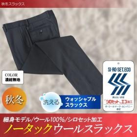 秋冬物 ノータック スラックス ウール100% シロセット slacks pants 洗える ウォッシャブルパンツ メンズ メンズスラックス メンズパンツ ビジネス スリム 紳士服 オフィス(YA体)
