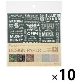 アウトレット協和紙工 折り紙 ファンシーデザインペーパー Board 1セット(10パック:1パック×10)