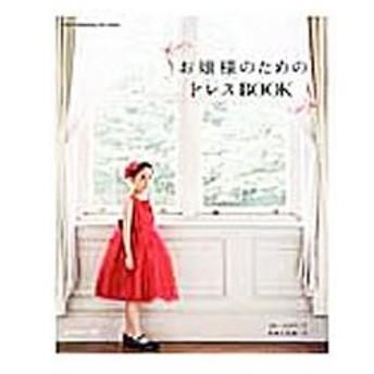 お嬢様のためのドレスBOOK/日本ヴォーグ社
