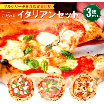 《人気No.1》マルゲリータを含む定番ピザ3種!!こだわりイタリアンセット☆