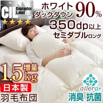 【送料無料】 羽毛布団 日本製 セミダブル ロング 増量1.5kg 7年保証 SEK アレルG ホワイトダウン 90% 350dp以上 かさ高145mm以上 CILシルバーラベル 掛け布団 掛け布団
