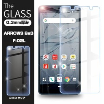ARROWS Be3 F-02L 強化ガラス保護フィルム docomo Arrows 保護シール 液晶保護ガラスシート 画面保護フィルム 指紋防止 耐衝撃 厚さ0.3mm
