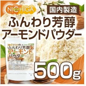 ふんわり芳醇アーモンドパウダー(皮無し・生) 500g 国内製造 ミクロンカット製法 [02] NICHIGA(ニチガ)