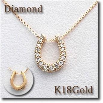 入荷の度に即完売!! リバーシブル・ペンダントネックレス 馬蹄/ダイヤモンド 0.11ct/K18Gold(ゴールド) さりげなく上品な雰囲気 母の