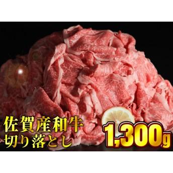 佐賀産和牛切り落とし1300g(650g×2)