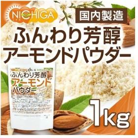 ふんわり芳醇アーモンドパウダー(皮無し・生) 1kg 国内製造 ミクロンカット製法 [02] NICHIGA(ニチガ)