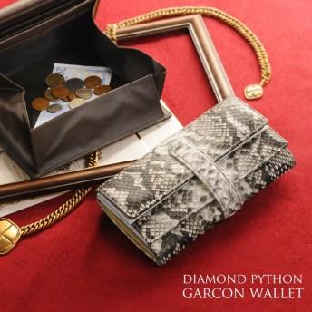 手を入れれるほどに大きく開く小銭入れのダイヤモンド パイソン ギャルソン 長財布 / レディース (No.7369r)