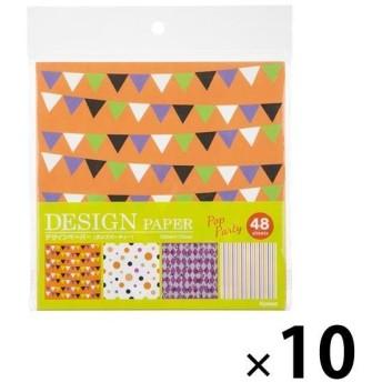 アウトレット協和紙工 折り紙 デザインペーパー ポップパーティー 1セット(10パック:1パック×10)