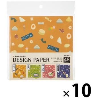 アウトレット協和紙工 折り紙 デザインペーパー JAPANESEFOOD 1セット(10パック:1パック×10)