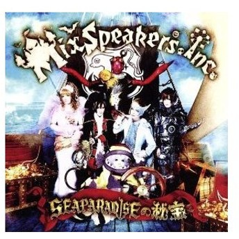 SEAPARADISEの秘宝/Mix Speaker's,Inc.