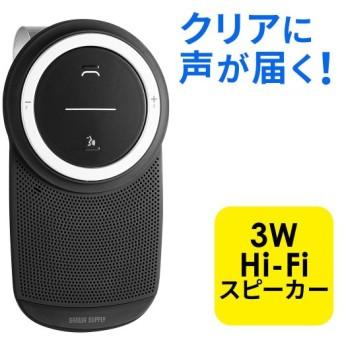 ハンズフリー 車 Bluetooth 車載 電話 通話 長時間 ノイズキャンセル iPhone スマホ 自動接続 高音質(即納)