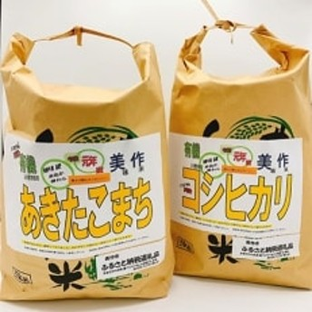 令和元年産新米 あきたこまち・コシヒカリ食べ比べセット(各5kg)