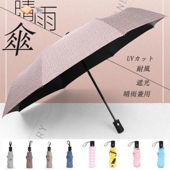晴雨兼用傘 果物柄傘 UVカット、耐風仕様3折りたたみ傘 男女兼用 傘 uvカット 遮光 遮熱 雨傘 雨具 レイングッズ 8本骨傘