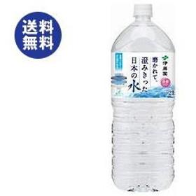 【送料無料】伊藤園 磨かれて、澄みきった日本の水 2Lペットボトル×6本入