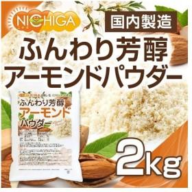 ふんわり芳醇アーモンドパウダー(皮無し・生) 2kg 国内製造 ミクロンカット製法 [02] NICHIGA(ニチガ)