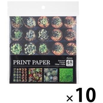 アウトレット協和紙工 折り紙 プリントペーパー Botanical 1セット(10パック:1パック×10)