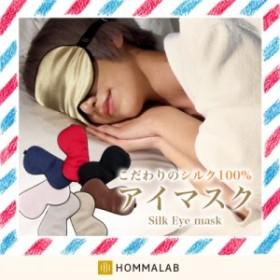 アイマスク シルク かわいい おしゃれ 取れにくい 安眠 快眠グッズ おすすめ 海外旅行 長距離バス 国内旅行 【meru1】飛行機 アイマスク