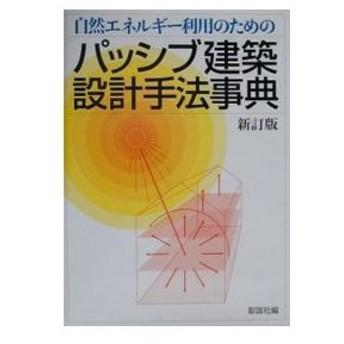 自然エネルギー利用のためのパッシブ建築設計手法事典/彰国社