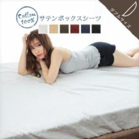 サテン ボックスシーツ ダブルサイズ ベッド用 綿100% A021