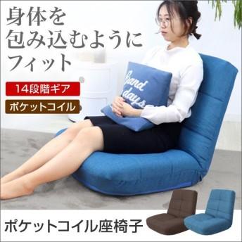 座椅子 おしゃれ リクライニング ポケットコイル チェア 14段ギア コンパクト 1人掛け 大きい