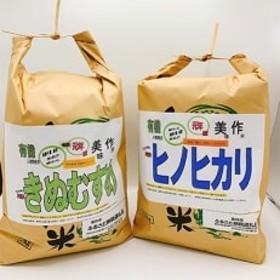 令和元年産新米 きぬむすめ・ヒノヒカリ食べ比べセット(各5kg)
