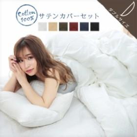 サテン カバー4点セット ダブルサイズ 布団用 ベッド用  綿100% A028