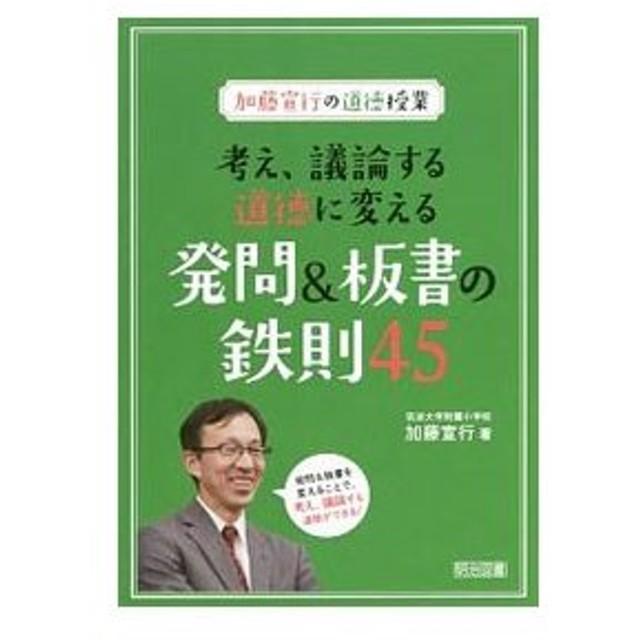 考え、議論する道徳に変える発問&板書の鉄則45/加藤宣行