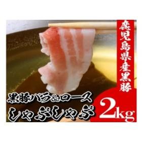 鹿児島県産黒豚しゃぶしゃぶ(ロース・バラ)2㎏ 10人前