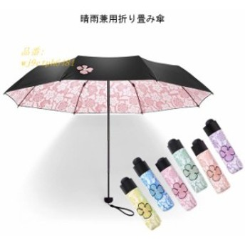 折り畳み傘 晴雨兼用 女性用 傘 可愛い 雨傘 花柄 レディース オールシーズン 五段式 アンブレラ オシャレ 日傘 爽やか 折畳み傘