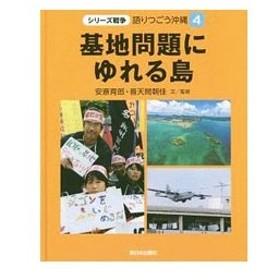 シリーズ戦争 語りつごう沖縄 4/安斎育郎