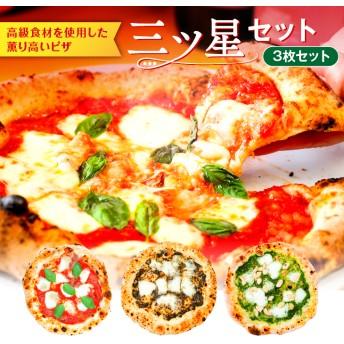 《極上》薫り高いピザ☆三ツ星セット☆