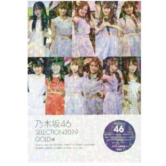 乃木坂46 フォトレポート 1/アイドル研究会(単行本・ムック)