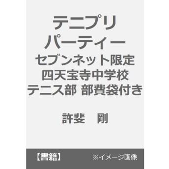 テニプリパーティー<セブンネット限定:四天宝寺中学校テニス部 部費袋付き>