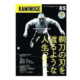 KAMINOGE vol.85/KAMINOGE編集部【編】